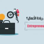 معنى ريادة الأعمال واهدافها وفوائدها بالتفصيل