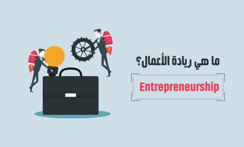 معنى ريادة الأعمال