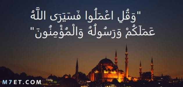 العمل في الاسلام