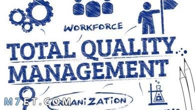 Photo of مفهوم إدارة الجودة الشاملة وأشهر 9 مبادئ لإدارة الجودة