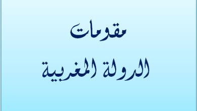 Photo of أهم مقومات الدولة المغربية البشرية والطبيعية