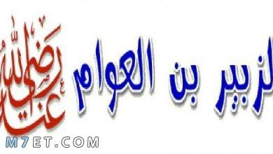 Photo of صفات الزبير بن العوام