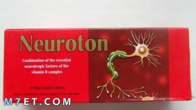 Photo of دواء نيوروتون لعلاج ضعف والتهاب الأعصاب