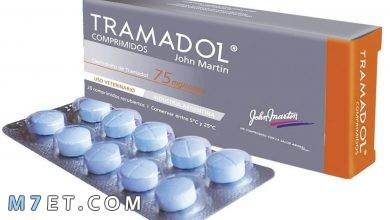 Photo of دواء ترامادول دواعي الإستخدام والتحذيرات والجرعة المناسبة