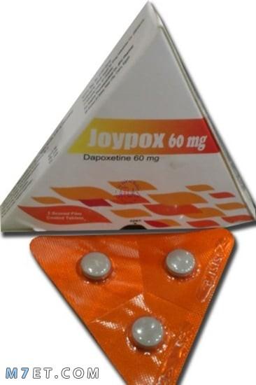 دواء جويبوكس