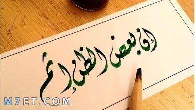 Photo of سوء الظن أنواعه وأسبابه وما قيل عنه بالقرآن والسنة