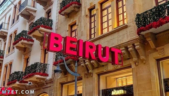 السفر إلى بيروت