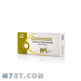 دواء اومفورمين