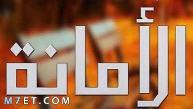 Photo of حديث عن الأمانة | احاديث الامانة في الاسلام
