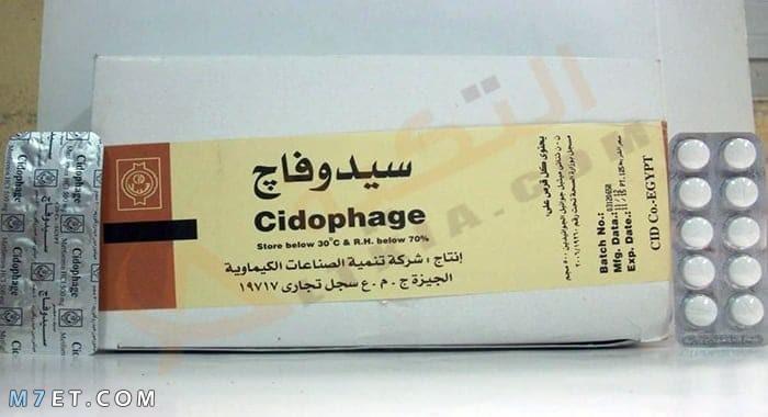دواء سيدوفاج