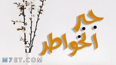 Photo of جبر الخواطر في القرآن والسنة وفضله العظيم