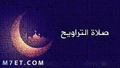 Photo of حكم صلاة التراويح عند جميع المذاهب الدينية