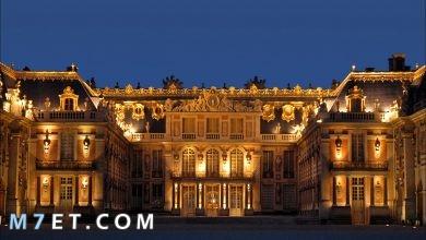 Photo of اين يوجد قصر فرساي وتاريخه العريق