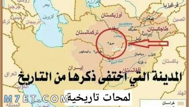Photo of اين تقع مدينة مرو وأهم المعلومات حول تاريخها العريق