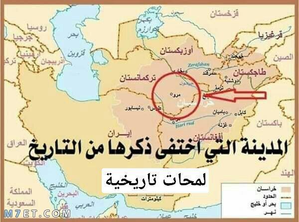 اين تقع مدينة مرو