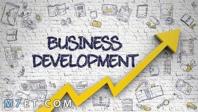Photo of ما هي وظيفة تطوير الأعمال | أشهر 5 استراتيجيات لتطوير الأعمال