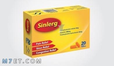دواء سينلرج Sinlerg