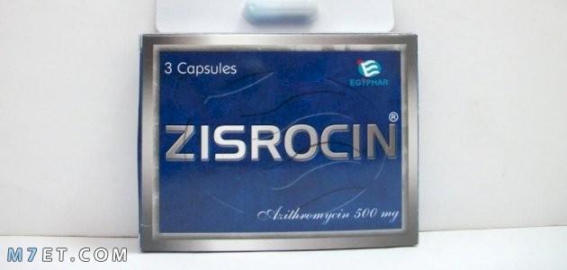 دواء زيسروسين