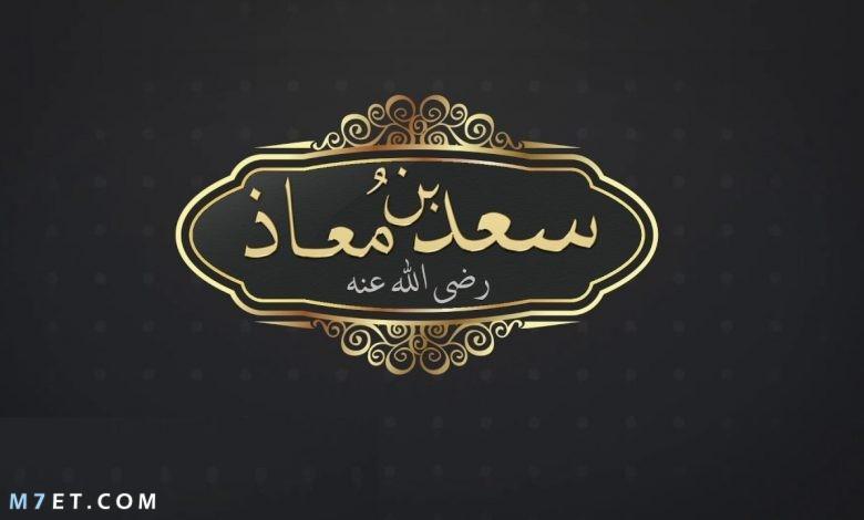 صفات سعد بن معاذ