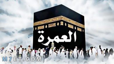 Photo of كيفية العمرة| أهم الأدعية الخاصة بالسعي