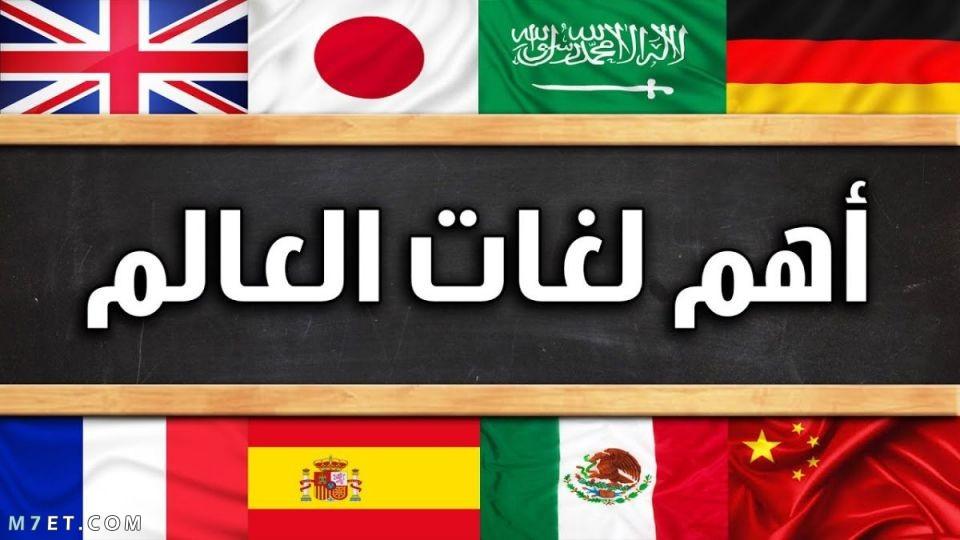 اهم اللغات في العالم