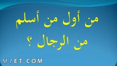 Photo of اول من اسلم من الرجال والنساء والاطفال