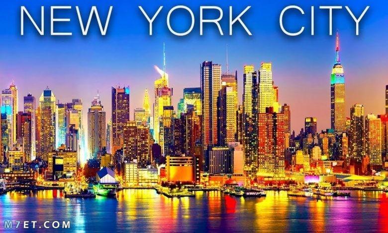 اين تذهب في نيويورك