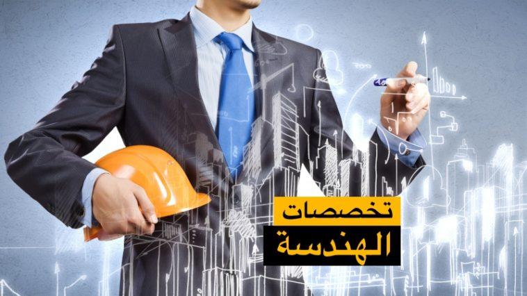 أفضل تخصصات الهندسة وأنواع التخصصات بالتفصيل 2021
