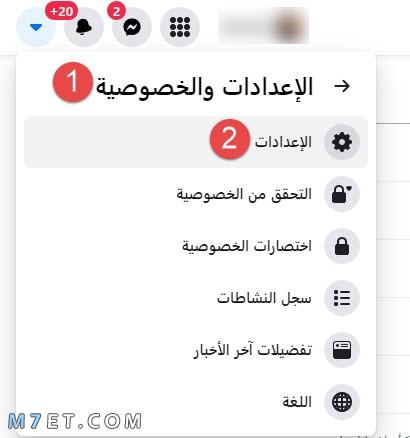 إعدادات الفيس بوك