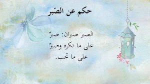 حكم الصبر وجزاءه في الإسلام وفضله وبعضٍ من أقوال الشعراء عنه