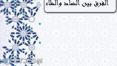 Photo of الفرق بين الضاد والظاء