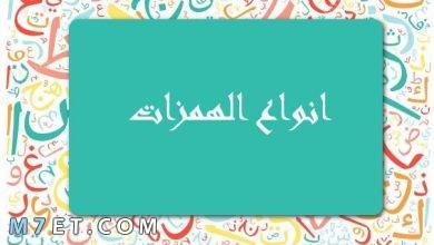Photo of انواع الهمزات في اللغة العربية