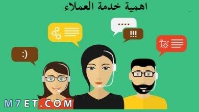 Photo of اهمية خدمة العملاء في المؤسسات المختلفة