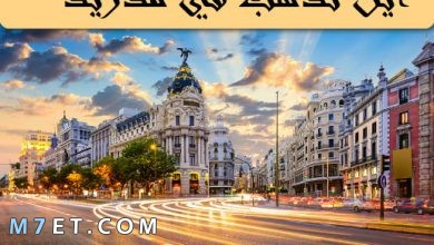 Photo of اين تذهب في مدريد واهم الأماكن بها
