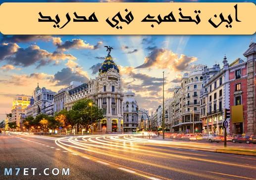 اين تذهب في مدريد واهم الأماكن بها