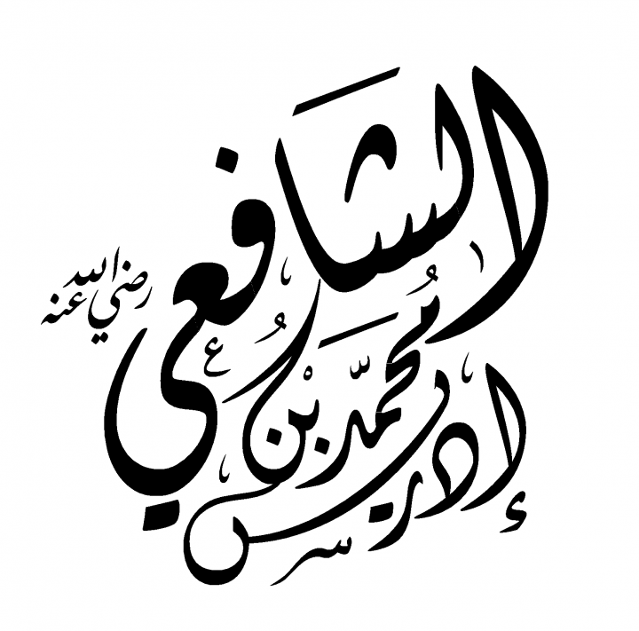 بحث عن الإمام الشافعي