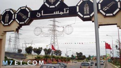 Photo of تلمسان عاصمة الثقافة العربية