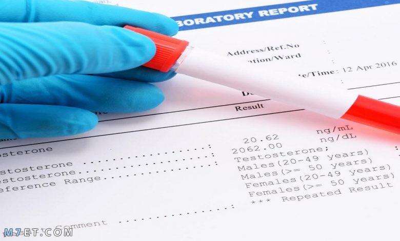 جدول رموز التحاليل الطبية ومعانيه