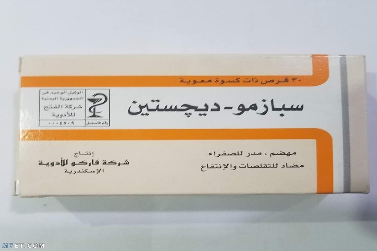 دواء سبازموديجستين