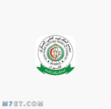 حجز موعد مجمع الملك فهد الطبي العسكري