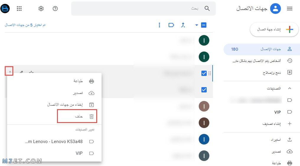 حذف جهات الاتصال من الاندرويد باستخدام جهات اتصال جوجل