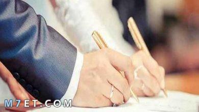 Photo of حكم الزواج بنية الطلاق في المذاهب الأربعة