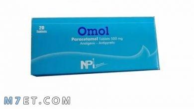 Photo of اومول دواء مضاد للالتهاب ومسكن للألم