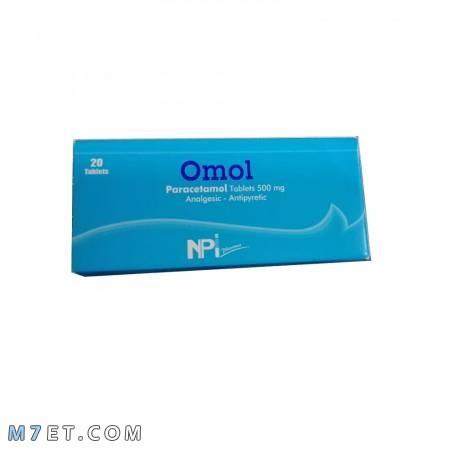دواء او اومول دواء مضاد للالتهاب ومسكن للألم