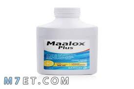 دواء مالوكس