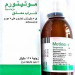 دواء موتينورم   دواعي الاستعمال والآثار الجانبية