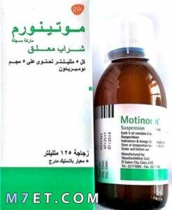 دواء موتينورم