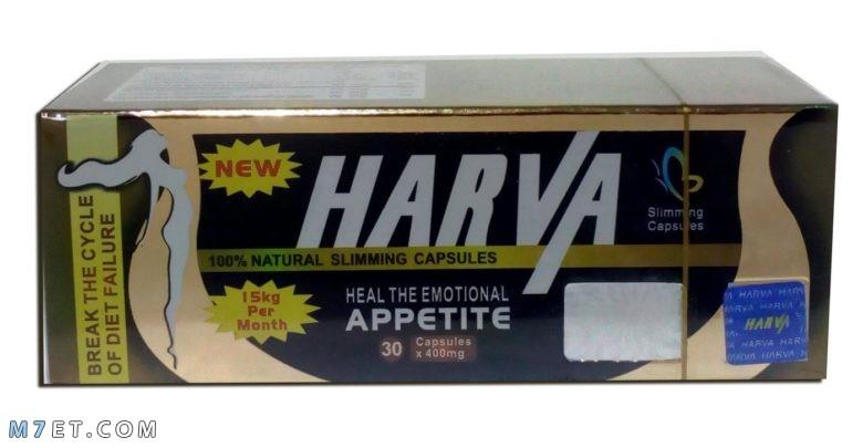 دواء هارفا للتخسيس