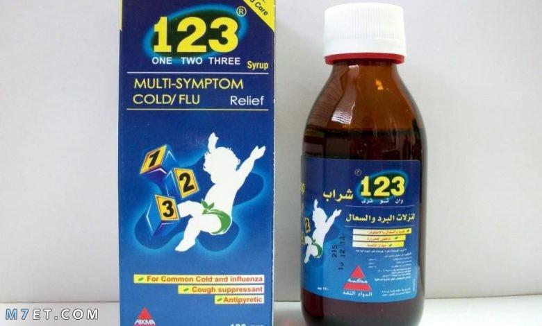 دواء 123 للبرد للأطفال شراب