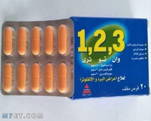 دواء 123 وان تو ثري لعلاج أمراض البرد